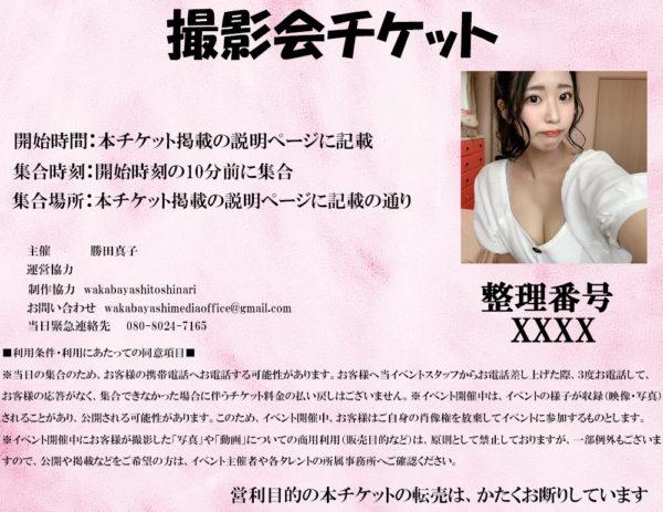 勝田真子撮影会チケット