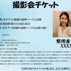 丸岡雅子撮影会チケット