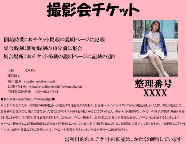 くみちゃkumiha撮影会チケット